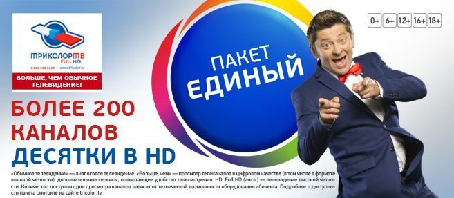 Skolko-stoit-paket-Edinyj-Trikolor-TV-v-2017-godu-na-god